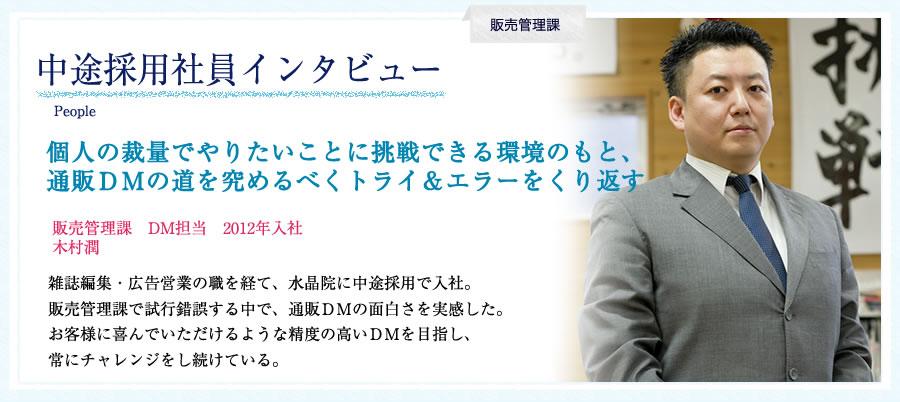中途採用社員インタビュー 2012年入社 木村潤 個人の裁量でやりたいことに挑戦できる環境のもと、通販DMの道を究めるべくトライ&エラーをくり返す