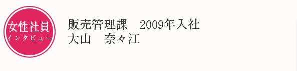 女性社員インタビュー 大山奈々江