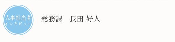 人事担当者インタビュー 長田好人